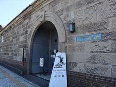 小樽市観光物産プラザ(運河プラザ)を冷やかします。
