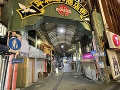 平和通りは9時過ぎということもあって、ほぼ店が閉まっており、人も全くいなかった