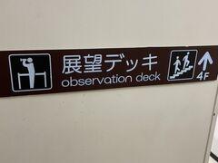 娘と北海道へ旅行に行きます。 伊丹空港から新千歳空港へ。 JAL2008便 15:20発 新千歳空港では17:10到着です。