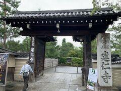 祇園四条駅からテクテク祇園花見小路を歩いて。。 あっ!花見小路は写真撮影はダメですよぉ~控えて下さいねぇ~(^^;  そしてここ建仁寺に到着する手前には、お馬さんに情熱を注いで 藤森神社を崇拝?している熱いオジサマ達で賑わっていて。。 皆さんJ〇Aの建物へ吸い込まれていました(;^ω^)