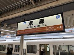 最終日スタートです!!  朝食はホテルでコンビニサンドイッチを食べて、 早々にチェックアウト。。。建仁寺へ行きましょ!! って事で奈良線のホームへ来ました(^^; ここから先ずは東福寺駅へ。。