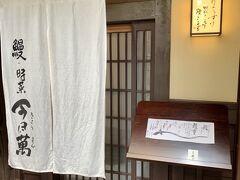 """そしてお目当てのお店は。。 """"時菜 今日萬""""さんです♪ ここもトラベラーたらよろさんからお勧めされて前回から大フアンになって 京都の最終日の〆のランチは必ず来ようと相方と誓ったお店です♪"""