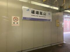ではJRの嵯峨嵐山駅から京都駅へ戻ります。。。