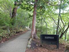 歩くこと20分余り。「英国大使館別荘記念公園」へ。
