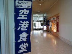 石垣島へ出発する前に夕食を済ませておきます。