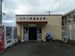 JR金谷駅隣の大井川鐵道金谷駅からスタートします。