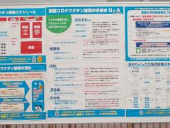 長崎市のコロナワクチン接種スケジュールが浜町商店街に  掲示されていました。