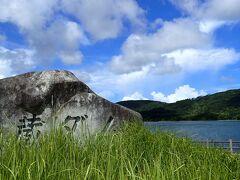 そこにダムの碑もありました。ダムに来た証を自撮りしないといけないのですが、草が茂ってます。。