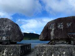 底原ダムへ。サブネームは、おもとに輝く世果報の水 世果報(ゆがふ)の水の碑。沖縄の古い言葉で世界の幸せや五穀豊穣を意味するそうです。広大な農地を潤すダム。