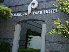 二年ぶりの鎌倉パークホテルへ。