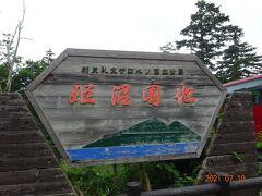 最初に訪れた場所は姫沼園地です