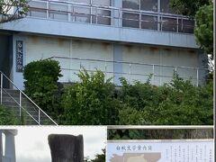 海辺に白秋さんの碑が。  雨はふるふる城ヶ島の磯に?・・てか!  記念館は朝早かったのでやってませんでした。