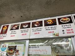 30分くらいかけて 恩納村の道の駅。 おんなの駅へ到着! 前回同様、サーターアンダギー(三矢本舗)で10個購入 ※かぼちゃ味のサーターアンダギーがとてもおススメです  そしておばあのぜんざいを食べに来たさ~~~~ (勝手におばあと言ってごめんなさい笑)  ぜんざい300円。この時代にありがたい。
