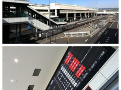 京都から東京へ♪ 以前なら迷う事なく新幹線が日常だったんだけれど、いつの頃からか飛行機の方がお安い~。 京都駅まで公共交通機関を使うと、ドアtoドアで40分ほどかかるので、伊丹空港まで車で行くのと、さほど変わらないのよ~。 4月後半…飛行機はまだまだ欠航便が目立っていました。