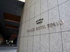 長年の夢、、、憧れのパレスホテル東京にやっと来ることができたわ♪ わくわくドキドキ!どんな滞在が待っているのかしら?? シンボルマークのファイブドッツを目の当たりにして、緊張してきたなぁ~♪