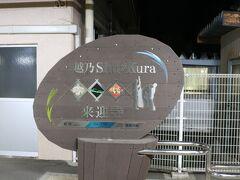 弥彦駅から来迎寺駅へ移動