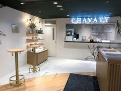 東京・渋谷『渋谷マークシティ』しぶちかB1F 「渋谷 東急フードショー」のデリゾーンにオープンした 【CHAVATY(チャバティ)】の写真。  表参道で行列のできるカフェで何度かソフトクリームやスコーンを いただいています。  <商業施設初出店> 厳選された高品質な茶葉を使用した本物志向のティーラテ専門店。 ティーラテとティーソフトは、世界三大銘茶であるスリランカ産の 高品質ウバのクオリティーシーズンを使用し、茶葉本来の香りや風味を 大切にした製法で作っています。ティーラテに合うように、 こだわり抜いて作られたCHAVATYオリジナルスコーンや 季節のスコーンもお楽しみいただけます。