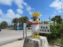 石垣港離島ターミナルから14時発のバスに間に合って、良い時間に南ぬ島石垣空港に到着しました。