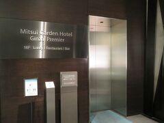 羽田に着いて、真っ直ぐ帰るつもりだったのですが、『三井ガーデンホテル銀座プレミア』が1泊7900円だったので泊まる事にしました。