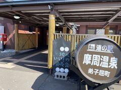 最初のトイレ休憩は道の駅摩周温泉