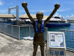 なんとか、離島ターミナルまで来ました。予約をしていた船に間に合いました。