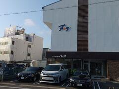 ビジネスホテルフィズ名古屋空港に泊まります。写真は翌朝です。夕飯は近くに住む次男とエアポートウォーク名古屋空港で食べました。 時短営業なのか、お店少なかったです。
