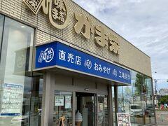 堺町通りを少し外れて、かまぼこのお店、かま栄に寄り道。パンロールが有名だけど、これは空港とかでも買えるようなので、工場直売のここでしか買えないパンドーム(玉ねぎ、ベーコン、チーズ入りかまぼこ)を買うことに決めて注文すると、売り切れでした。