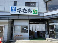 さぁ、開店時間となりました。 「そば処きぬ」 阪神タイガース大山選手のお父さんがやっている蕎麦屋です。
