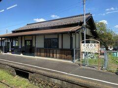 騰波ノ江駅。