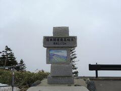 日本の国道最高地点2172mに到着するころにはまた霧で