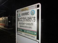 春日部駅より約2時間33分で終着駅の会津高原尾瀬口駅に到着。