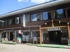 ひのえまた小屋 尾瀬小屋の真向いにある桧枝岐小屋(ヒノエマタゴヤ)で、デザートのかき氷を食べる。