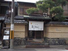 私たちが予約をしていたのは、お隣の別邸。 13:30の予約です。   ★INNOVATIVE FRENCH 京都 喜Shin https://kyoto-kishin.jp/