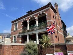 唐戸レトロ巡り  最初は 旧下関英国領事館