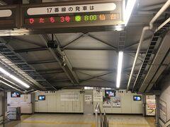 上野駅8時発特急ひたち3号へ乗車。17番線ホームから。