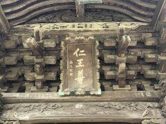 すぐ近くの芝山仁王尊。 山門には仁王様が 大きなお寺でいまでは古刹ですが、江戸時代までは成田山と人気を二分していたそうです、博物館からの道には門前の旅籠跡が残っています。