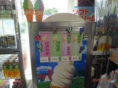 結局オタトマリ沼に近い方のお店でソフトクリームを買いました