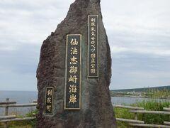 利尻島最南部にあります仙法志御岬海岸の石碑です