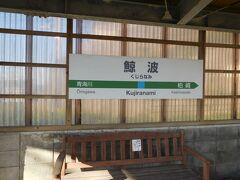 途中下車したのは鯨波駅です。