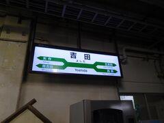 吉田駅で乗り換え、新潟まで行きます。  ここからは本数も増えます。