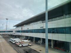 定刻前に広島空港に到着しました。 ちょっと曇っています。 大きな空港です。