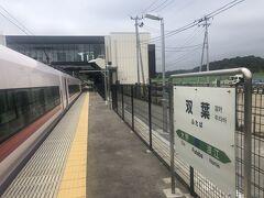 11時10分、双葉駅到着。