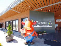 道の駅 「みそぎの郷 きこない」で休憩、近くに新幹線の駅あり