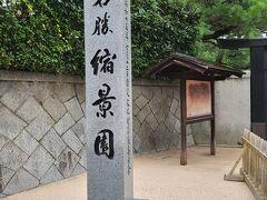 1620年に築かれた庭園です。 広島藩主の浅野長晟の別邸の庭という事です。 スケールが大きい。