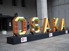 ぶらぶら歩いて待ち合わせ場所の大阪市役所へ。  本日の打ち合わせは食事をしながら、というお約束。