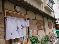 さて、瓢亭。  瓢亭と言えば京都南禅寺にほど近い場所にある懐石料理店を思い出すが、大阪の瓢亭はお蕎麦屋さん。  夕霧そばという柚子を練り込んだ変わり蕎麦で有名。 京都の瓢亭は創業400年。これと比べちゃいけないが、こちらも創業60年を超える老舗。  http://www.hyoutei-soba.com/  藪、更級、砂場というのが江戸そばの御三家だけれど砂場の発祥は大阪だというからその昔は大阪でも今以上に蕎麦が食べられていたのかもしれない。