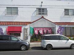 午前中に2本潜ってランチは読谷村の花織そば(はなういそば) 沖縄そばの人気店。地元の方も観光客も多く訪れます。