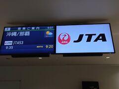福岡空港からJTAで沖縄へ。朝9:35発です。  朝のラッシュ時間にキャリーケースを引いてバスや地下鉄に乗り込むのはいかにもはた迷惑だし、タクシーは予約を受け付けてくれなかったので、マイカーで空港へ行き、近隣の民間パーキングに車を預けました。二泊三日で3000円。