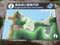 黄金崎公園