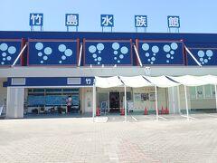さて、こちらが竹島水族館です。